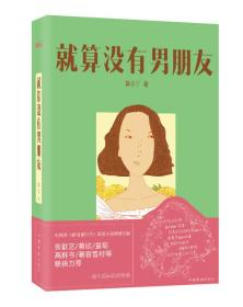 就算没有男朋友 某小丫 9787511349576 中国华侨出版社