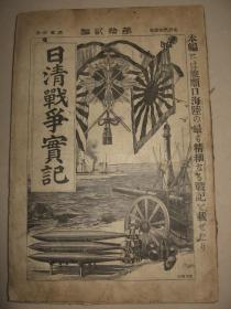 清末日本侵华刊物 1894年《日清战争实记》第12编 旅顺口海战记 金州 安东 清国铁道 李鸿章 北洋舰队