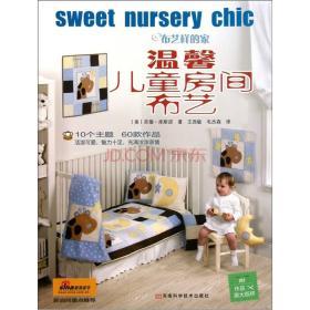 溫馨兒童房間布藝