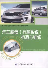 职业技术院校汽车维修专业职业功能模块教材:汽车底盘(行驶系统)构造与维修