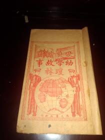 民国16开线装本《真本改良绘图幼学故事琼林》1-4卷合订为一厚册