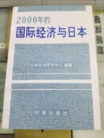 2000年的国际经济与日本