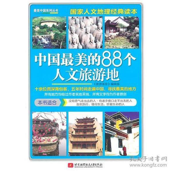 中国最美的88个人文旅游地