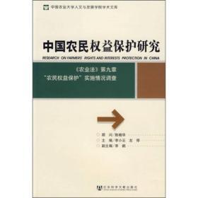 """中国农民权益保护研究:《农业法》第九章""""农民权益保护""""实施情况调查"""
