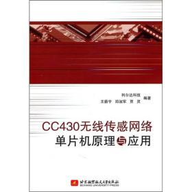 CC430无线传感网络单片机原理与应用