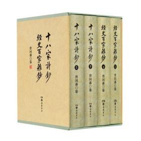 经史百家杂钞 十八家诗钞(盒装)