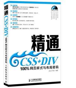 精通CSS+DIV:100%网页样式与布局密码