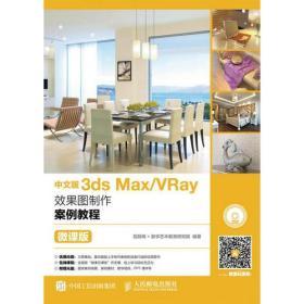 中文版3ds Max/VRay效果图制作案例教程(微课版)(少盘)