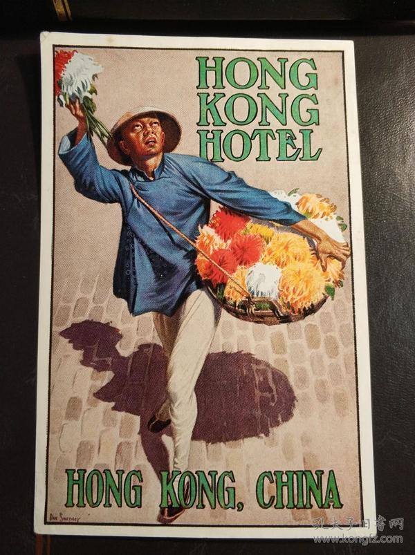 民国香港大酒店找贴纸一张