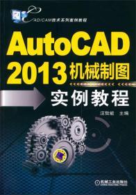 CAD/CAM技术系列案例教程:AutoCAD2013机械制图实例教程