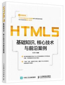 正版二手HTML5基础知识核心技术与前沿案例9787115427434
