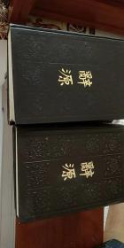 辞源 1-4册