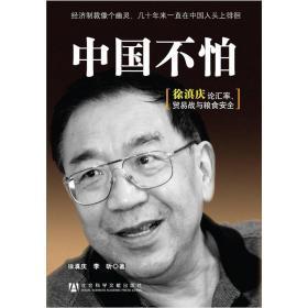 中国不怕-徐滇庆论汇率、贸易战与粮食安全