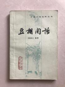 中国小说史料丛书  豆棚闲话