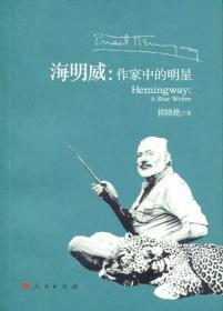 海明威:作家中的明星