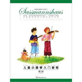 儿童小提琴入门教程(第3册)