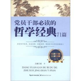 党员干部必读经典丛书:党员干部必读的哲学经典71篇