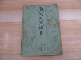 热河民间故事第二辑