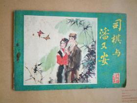 大开本连环画:《司棋与潘又安》【1982年1版1印】
