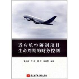 适应航空研制项目生命周期的财务控制