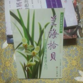 库存 兰海拾贝:兰花栽培与赏评入门