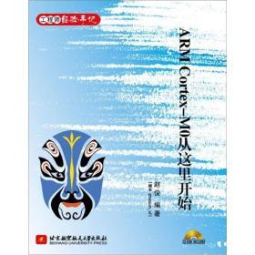 ARMCortex-M0从这里开始 赵俊 北京航空航天大学出版社 9787512406865