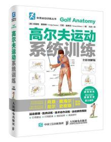 体育运动训练丛书 高尔夫运动系统训练(全彩图解版)
