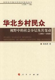 华北乡村民众视野中的社会分层及其变动