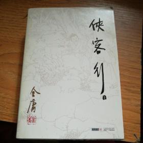 武侠小说——侠客行(上下,插图本)