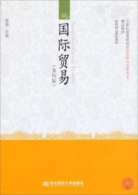 国际贸易(第四版)/21世纪高等院校国际经济与贸易专业精品教材