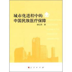 城市化进程中的中国民族医疗保障