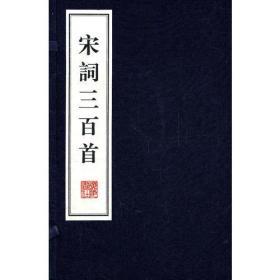 宋词三百首(繁体线装竖排)