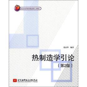 热制造学引论(第2版)