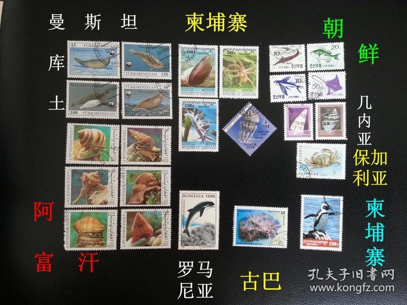 一组世界各国海洋生物类邮票50枚 全新盖销,低价惠让藏友。 请注意图片及说明