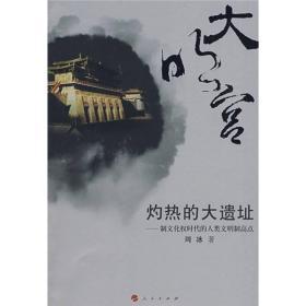 大明宫:制文化权时代的人类文明制高点
