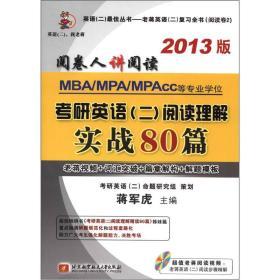 MBA/MPA/MPAcc等专业学位·考研英语(2)阅读理解:实战80篇(2013版)