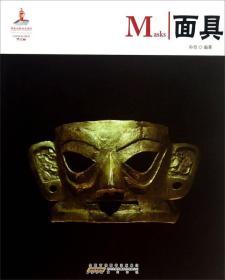 中国红:面具