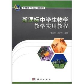"""高等教育""""十二五""""规划教材:新课标中学生物学教学实用教程"""