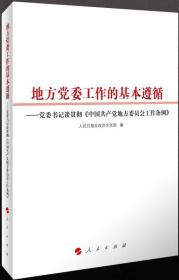 地方黨委工作的基本遵循——黨委書記談貫徹《中國共產黨地方委員會工作條例》