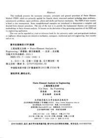 """北京航空航天大学""""研究生英文教材""""系列丛书:工程有限元分析"""