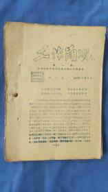 1960年山西省寿阳县西洛公社:工作简况