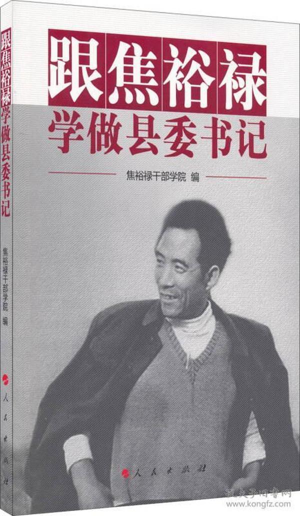 跟焦裕禄学做县委书记 专著 廖海敏主编 焦裕禄干部学院编 gen jiao yu lu xue zu