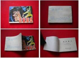 《武林豪杰》,黑龙江1985.6一版一印47万册,7912号,连环画