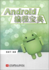 Android 编程宝典