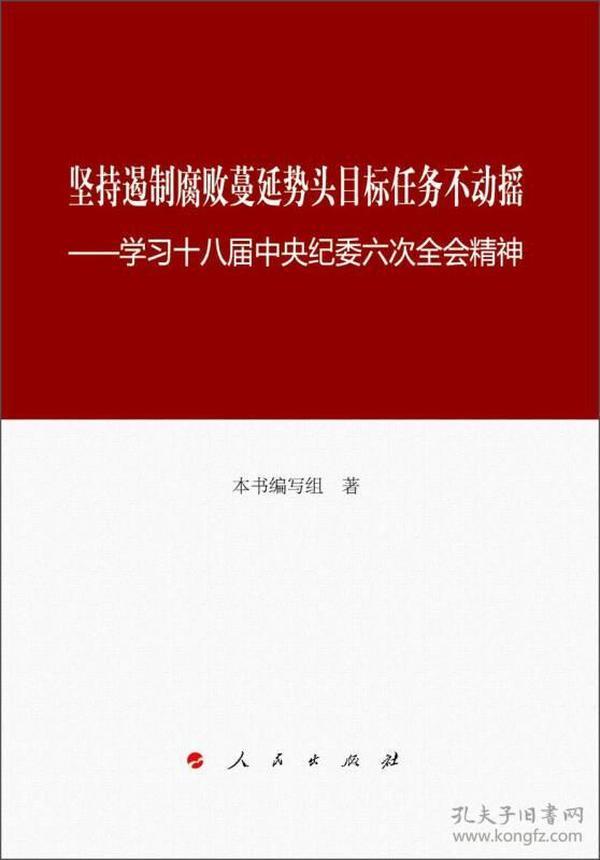 坚持遏制腐败蔓延势头目标任务不动摇:学习十八届中央纪委六次全会精神