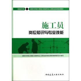 施工员岗位知识与专业技能(设备方向)