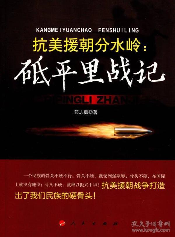新书--抗美援朝分水岭:砥平里战记
