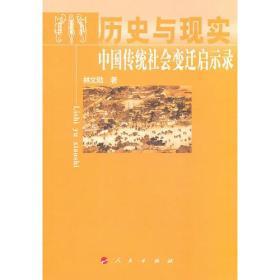 历史与现实——中国传统社会变迁启示录