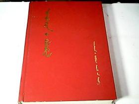 民族团结(蒙古文版)1991年1-12