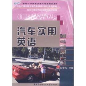中央广播电视大学汽车维修专科系列教材:汽车实用英语